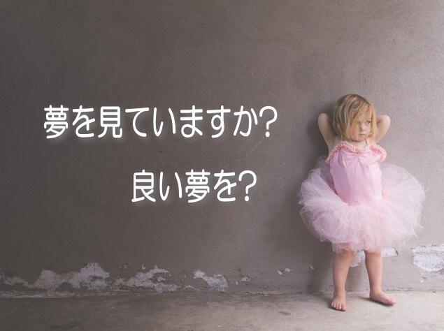 夢を見ていますか? 良い夢を?